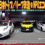 『EV日本トップ/リーフ改造(2)/エコレボ』の画像