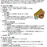 『戸田市の新名物が誕生かも 戸田市パン選手権 今秋開催!』の画像