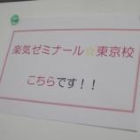 『4月の楽気ゼミナール@東京校演習編レポート』の画像
