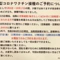 【重要】当院の新型コロナワクチン接種予約についてのお知らせ[8/16改定]