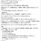 『岡、LINE@とnotoはじめたってよ』の画像