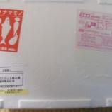 『(2016年版)ジャパンミートの株主優待品が到着!』の画像