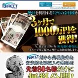 『【リアル口コミ評判】DIRECT(ダイレクト)』の画像