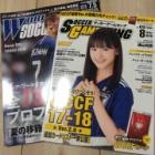 『徒然WCCF日記〜購入品&お小遣い帳〜』の画像