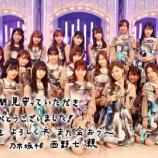 『【乃木坂46】見守るメンバーの表情・・・西野七瀬、最後の卒業挨拶・・・』の画像