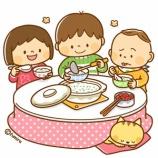 『【クリップアート】七草粥を食べるこどものイラスト』の画像