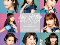 Juice=Juice梁川奈々美ラストシングル『微炭酸/ポツリと/Good bye & Good luck!』ジャケ写キタ━━━━(゚∀゚)━━━━!!
