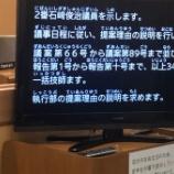 『話す言葉が即文字に。各国語にも即翻訳。議会傍聴者向けの音声自動文字化システムを視察しました(佐賀県唐津市議会)。』の画像