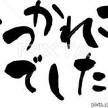 『第598回 (結果・回顧)2016年有馬記念/○サトノダイヤモンドが古馬をねじ伏せて最強世代を証明』の画像