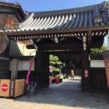 『【京都】行願寺(革堂)の御朱印』の画像