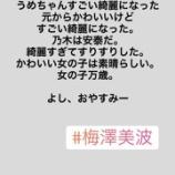 『【乃木坂46】生駒里奈『うめちゃん凄い綺麗になった・・・乃木は安泰だ・・・綺麗すぎてすりすりした・・・』』の画像