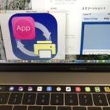 『MacBook Proのタッチバーにアプリのアイコンを表示してみました。』の画像
