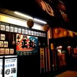 『JAL×はんつ遠藤コラボ企画【秋田編】1日め・居酒屋(心海)』の画像