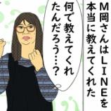『【ブス失恋】M岡さんとの恋の結末②』の画像