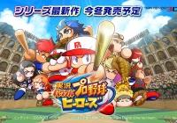 【朗報】パワプロ新作3DSで発売決定!!なおパワポケではない模様