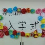『平成25年度 カレッジ福岡 入学式』の画像