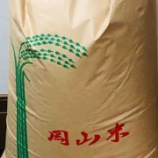 『嫁さんが実家から米30キロと福島県のサバと鴨ロースを貰って来た 車から家まで運ばされたが鬼のように重い! #ネトウヨ安寧』の画像