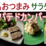 『YouTube「パテドカンパーニュと2種類のサラダ」』の画像
