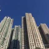 『【香港最新情報】「香港の高級住宅、世界一に」』の画像