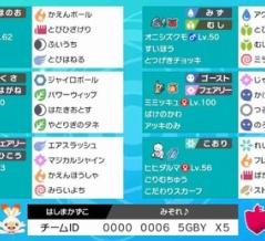 剣盾S4シングル最終6位「ダルマキッス舞台劇」