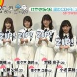 『けやき坂46が朝の情報番組に登場!けやき坂46が欅坂46に負けていない部分が面白い!』の画像