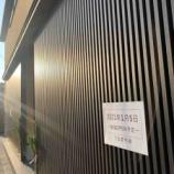 『戸田市のお隣り蕨市のうなぎの名店「今井」が、店舗改装のために来年2020年2月末日で一時休業に。新たな店舗での開店は2021年になるそうです。』の画像