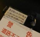【賛否両論】バス停に80歳のお婆さんが自分の椅子を置く→警視庁が「道路不正使用」と警告!