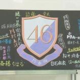 『【乃木坂46】黒板のサインでメンバーの人間性や関係性を解き明かそう!!』の画像