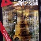 『9月11日放送「大阪UFOサークル(OUC)ってどんな会?」OUC山野会長にお話しを伺う』の画像