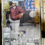 『【掲載】日刊スポーツ(新聞)ほか』の画像