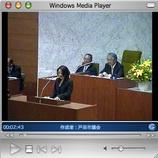 『戸田市議会ライブ中継をみる』の画像