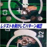 『ホンダビートのECUのコンデンサ交換』の画像