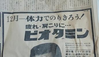 昭和39年の新聞紙出てきたんだけど興味あるやついる?