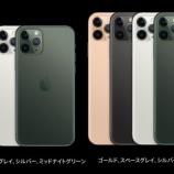 『【朗報】Apple大勝利でバフェット大儲け!?ネットから酷評されていたiPhone 11が爆売れで、株価も連日高騰へ。』の画像