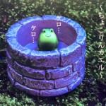 井の中の蛙大海を知らず?「井戸とカエル」がセットでガチャフィギュアになった!