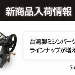 靴修理材料、機械のWhat's New!