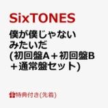 『【乃木坂46】あ・・・SixTONESの新曲タイトルが・・・』の画像