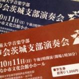 『東京藝術大学音楽部 同声会茨城支部演奏会』の画像