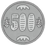 【画像】天皇陛下即位記念500円玉がカッコ良すぎるんだがwwww
