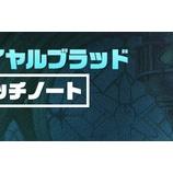 『【LORB】【終了】4月11日(木)メンテナンス内容のご案内』の画像