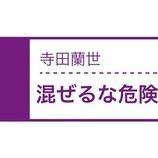 『寺田蘭世、紅白坂道コラボ発表のタイミングでブログタイトルが『まぜるな危険』でオタが加熱wwwwww【乃木坂46】』の画像