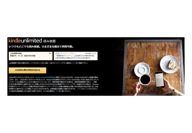 【無料神サービス】『kindle unlimited』30日無料キャンペーン!!オススメは2か月99円