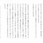 『島田真樹(仮称)のお願いだから会って!手紙~高橋嘉之(仮称)氏に捨て身の弁明機会を求める~』の画像