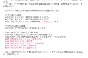 【ミリシタ】イベント『MILLION LIVE WORKING☆ ~もっと!輝け!アイドル強化合宿~』開催!&4月開催情報が公開!