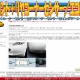 『フロント+リヤコーナーセンサー(5)/エコレボ』の画像