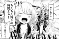 シャミ子「でも非力な私じゃ桃に攻撃が通じません…」リリス「余にとっておきの秘策がある!」