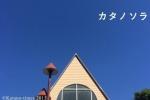 三角屋根の私市駅。ソラにサンカク【カタノソラ No.11】