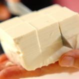 『豆腐のおいしい食べ方』の画像