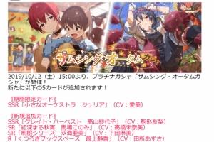 【ミリシタ】本日15時から『サムシング・オータムガシャ』開催!ジュリア、紗代子、このみ、亜美、静香のカードが登場!