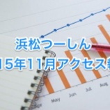『2015年11月の浜松つーしんは21万ページビュー。人気記事TOP10を振り返る!』の画像